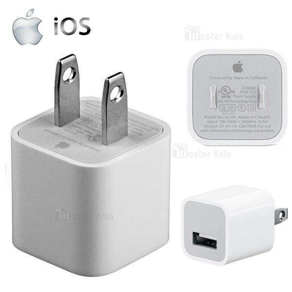 آداپتور شارژر اورجینال اپل آیفون Apple iPhone A1385 MD810 Power Adapter