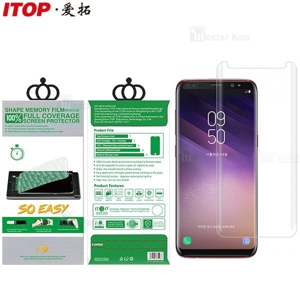 محافظ نانو ضد ضربه صفحه نمایش iTOP so easy برای Samsung Galaxy S8 Plus