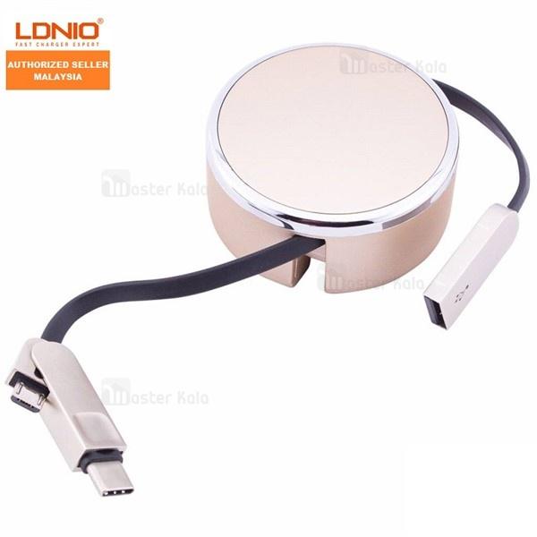 کابل جمع شونده دو کاره 2.4 آمپر الدینیو Ldnio LC90C Retractable Cable