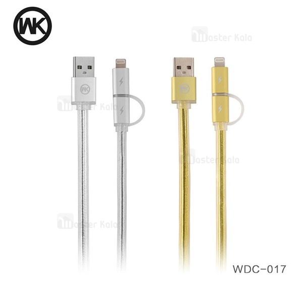 کابل دو کاره دبلیو کی WK WDC-017 Aurora Cable به طول 1.5 متر