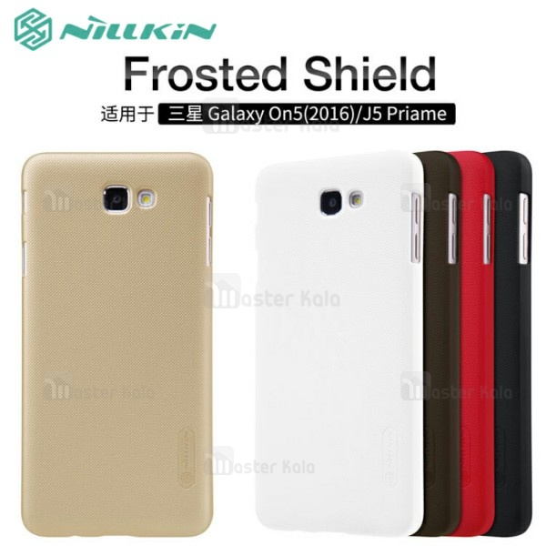 کاور محافظ نیلکین Frosted Shield مناسب Samsung Galaxy J5 Prime/On5 2016
