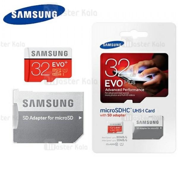 کارت حافظه میکرو اس دی 32 گیگابایت Samsung Evo Plus UHS-I U1 80MBps