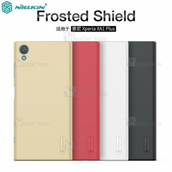 قاب محافظ نیلکین سونی Sony Xperia XA1 Plus Nillkin Frosted Shield