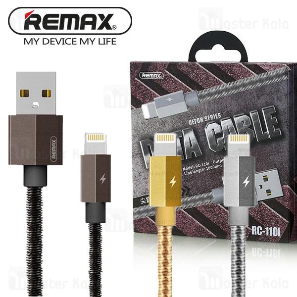 کابل لایتنینگ ریمکس Remax RC-110i Gefon طراحی فنری و توان 2.4 آمپر