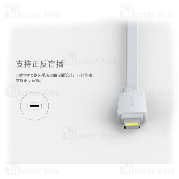 کابل لایتنینگ جووی Joway Li62 Lightning Data Cable طراحی فلت و 2 آمپر