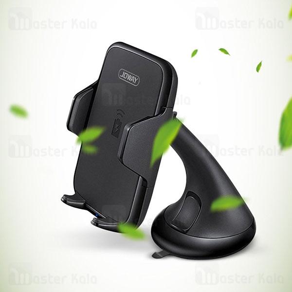 پایه نگهدارنده دو کاره شارژر وایرلس جووی Joway WXC06 Wireless Charger 10W