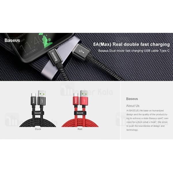 کابل Type C سوپر شارژ بیسوس Baseus Double Fast Charging توان 5 آمپر