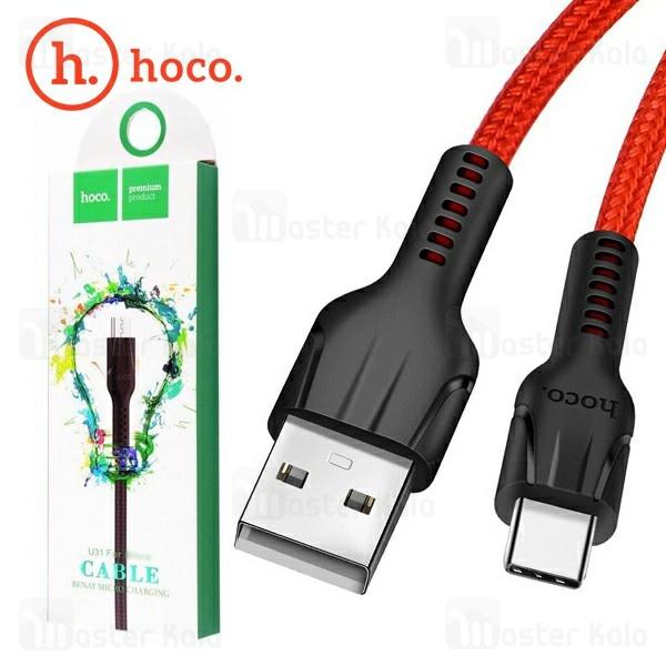 کابل Type C هوکو Hoco U31 Benay Data Cable توان 2.4 آمپر و بدنه کنفی