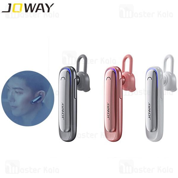 هندزفری بلوتوث جووی Joway H20 Bluetooth Handsfree