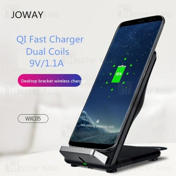 شارژر وایرلس 10 وات جووی Joway WXC05 Wireless Charger دارای فن خنک کننده