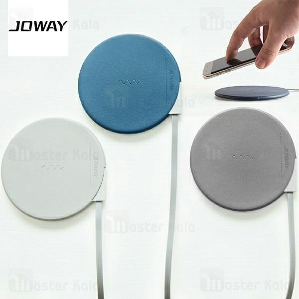 شارژر وایرلس 5 وات جووی Joway WXC02 Wireless Charger