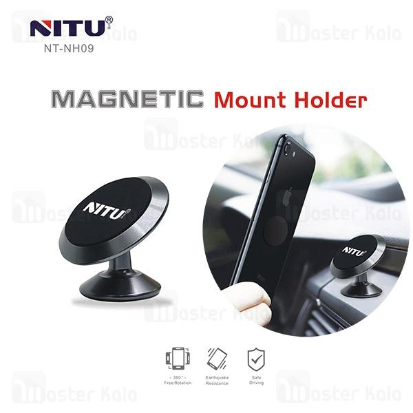 پایه نگهدارنده و هولدر آهن ربایی نیتو NITU NT-NH09 Magnetic Mount Holder