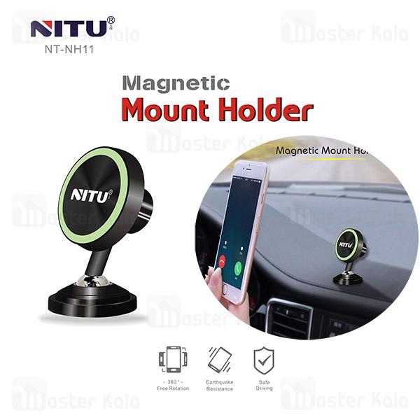 پایه نگهدارنده و هولدر آهن ربایی نیتو NITU NT-NH11 Magnetic Mount Holder