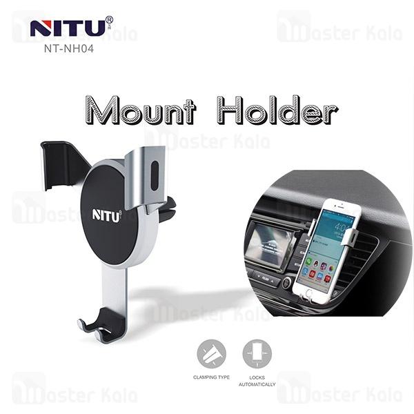 پایه نگهدارنده و هولدر نیتو NITU NT-NH04 Gravity Car Air Vent