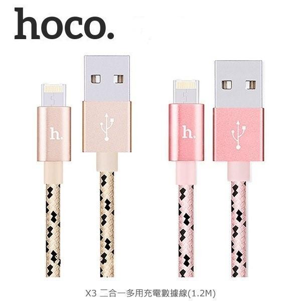کابل شارژ دو کاره هوکو Hoco X3 Multipurpose Rapid Charging Cable