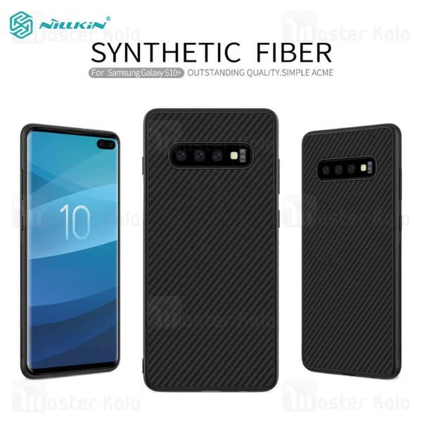 قاب فیبر کربنی نیلکین سامسونگ Samsung Galaxy S10 Plus Nillkin Synthetic Fiber Case