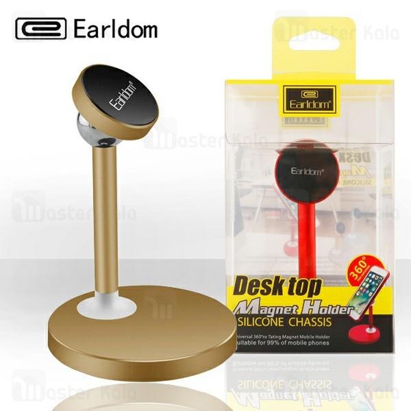 پایه نگهدارنده آهن ربایی ارلدام Earldom ET-EH28 Desktop Magnet Holder