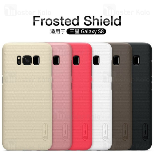 قاب محافظ نیلکین سامسونگ Samsung Galaxy S8 Nillkin Frosted Shield