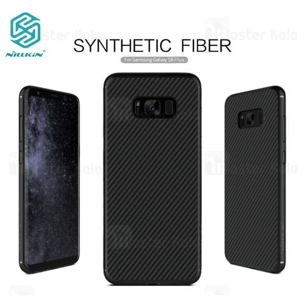 قاب فیبر کربنی نیلکین سامسونگ Samsung Galaxy S8 Plus Synthetic Fiber