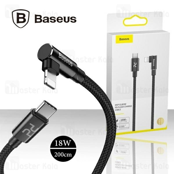 کابل Type C به لایتنینگ بیسوس Baseus MVP Elbow PD Flash CATLMVP-B01 طول 2 متر
