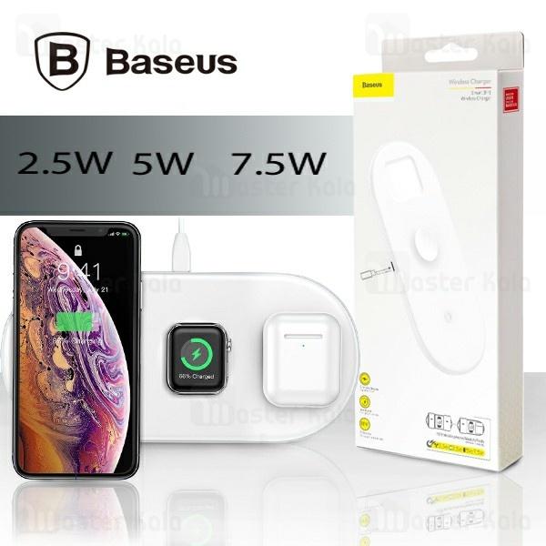 شارژر وایرلس بیسوس Baseus Smart 3in1 WX3IN1-B01 / C01 شارژ گوشی و اپل واچ و ایرپاد توان 18 وات