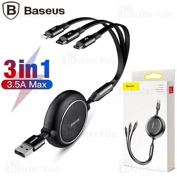 کابل سه سر بیسوس Baseus Golden Loop 3-in-1 Elastic Cable CAMLT-JH01 توان 3.5 آمپر