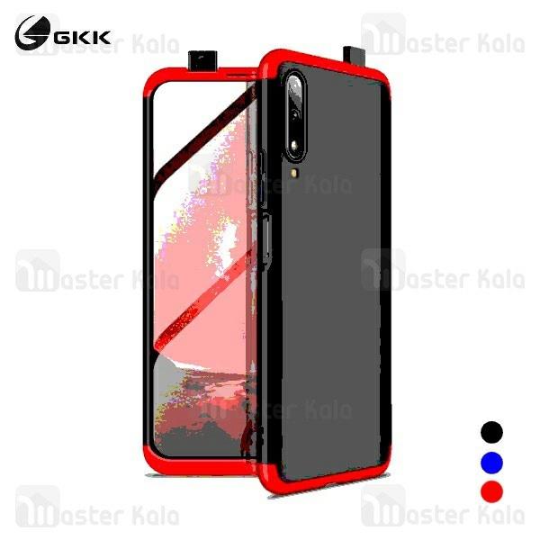 قاب 360 درجه هواوی Huawei Honor 9X / 9X Pro GKK 360 Full Case