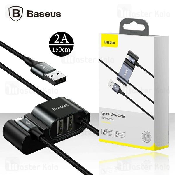 کابل لایتنینگ بیسوس Baseus Special Data Backseat CALHZ-01 دارای دو پورت خروجی