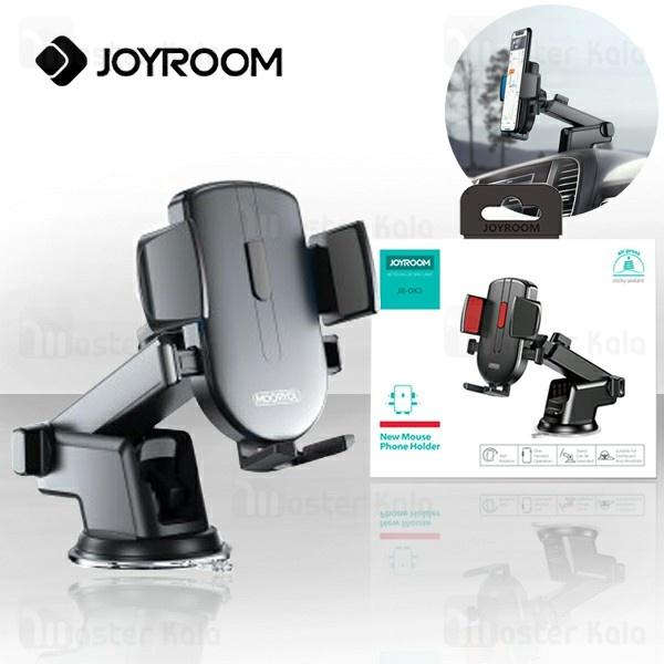 پایه نگهدارنده و هولدر جویروم Joyroom JR-OK3 Car Holder مناسب گوشی 4 تا 6.7 اینچ