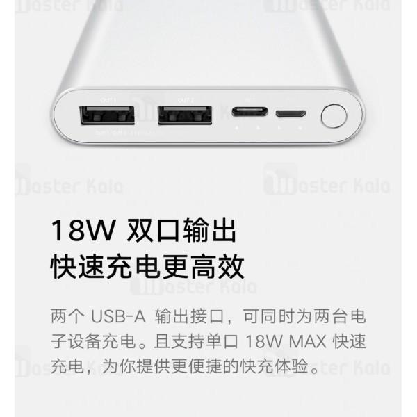 پاوربانک 10000 فست شارژ شیائومی Xiaomi Mi Power Bank 3 PLM13ZM 18W QC3 ورژن 3 نسخه چین و گلوبال