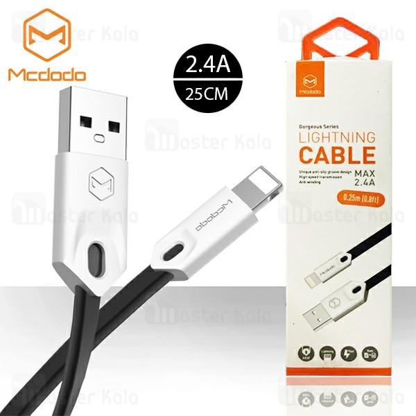 کابل لایتنینگ مک دودو Mcdodo CA-0318 Gorgeous Cable طول 25 سانتی متر