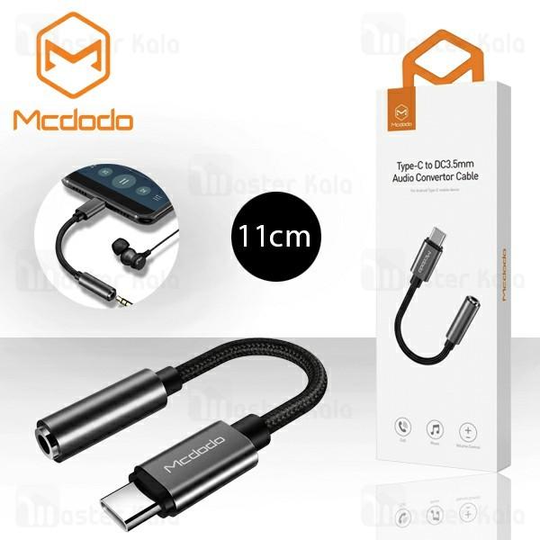 کابل تبدیل Type C به پورت AUX مک دودو Mcdodo CA-611 Audio Adapter Cable