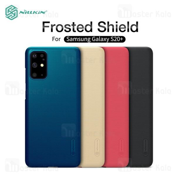 قاب محافظ نیلکین سامسونگ Samsung Galaxy S20 Plus Nillkin Frosted Shield