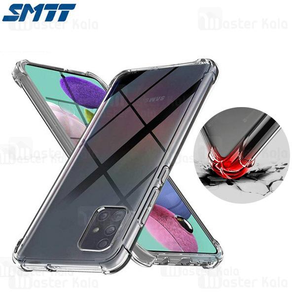 قاب ژله ای ضد ضربه سامسونگ Samsung Galaxy A51 Smtt ShockProof AirBag