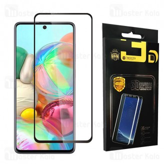 محافظ صفحه شیشه ای تمام صفحه تمام چسب سامسونگ Samsung Galaxy A51 Mocol Glass