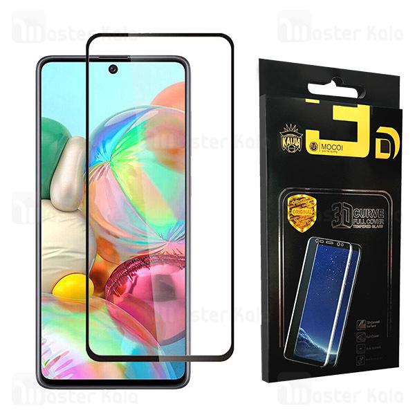 محافظ صفحه شیشه ای تمام صفحه تمام چسب سامسونگ Samsung Galaxy A71 / Note 10 Lite / S10 Lite Mocol Glass