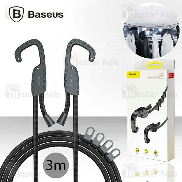 بند رخت بیسوس Baseus multi-purpose elastic clothesline ACTLS-01 طول 3 متر