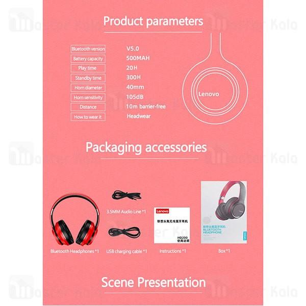 هدفون بلوتوث لنوو Lenovo HD200 Bluetooth Headphones