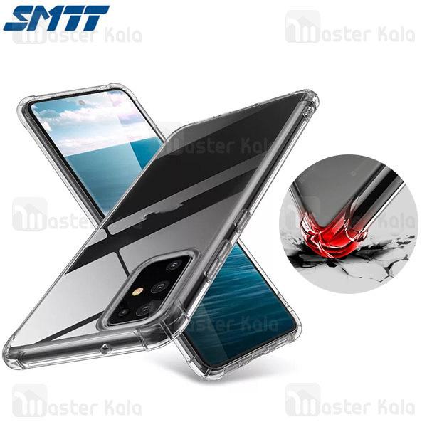 قاب ژله ای ضد ضربه سامسونگ Samsung Galaxy S20 Plus Smtt ShockProof AirBag
