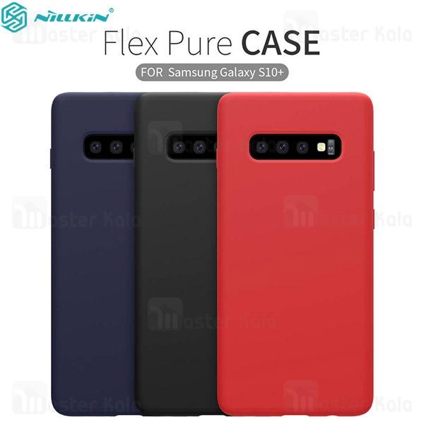 قاب سیلیکونی نیلکین سامسونگ Samsung Galaxy S10 Plus Nillkin Flex PURE Case