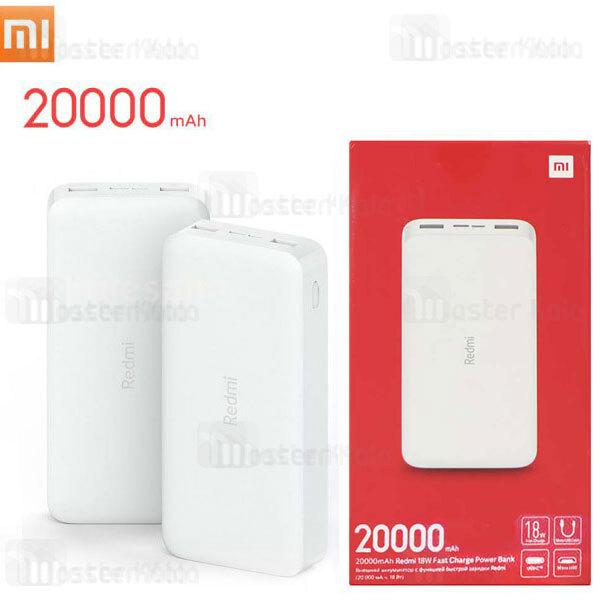 پاوربانک 20000 فست شارژ شیائومی Xiaomi Redmi PB200LZM 18W 2.4A نسخه گلوبال + با کابل