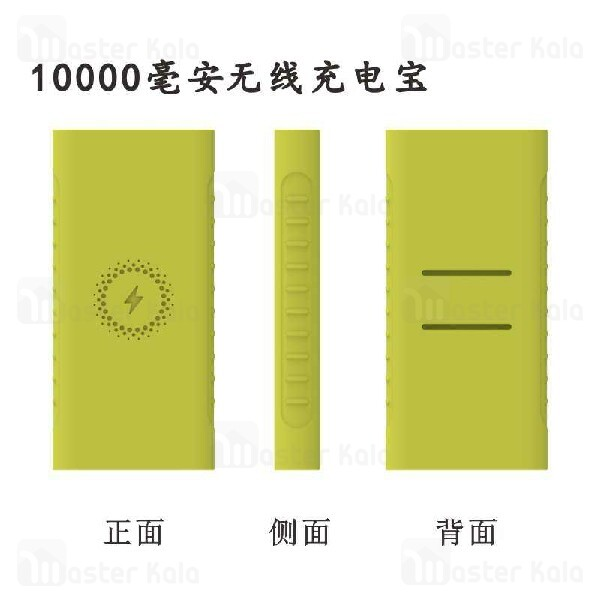 کاور محافظ پاوربانک 10000 میلی آمپر شیائومی Xiaomi Mi Power Bank 3 PLM13ZM