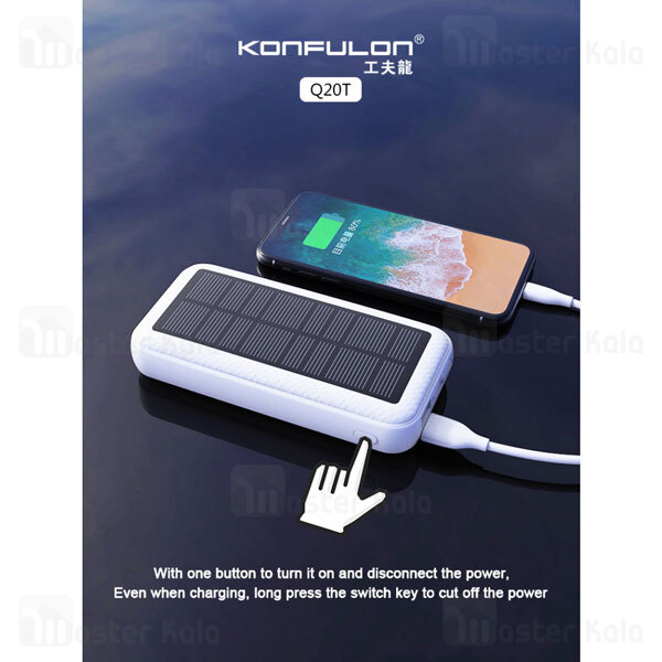 پاوربانک 20000 خورشیدی کانفلن Konfulon Q20T PowerBank