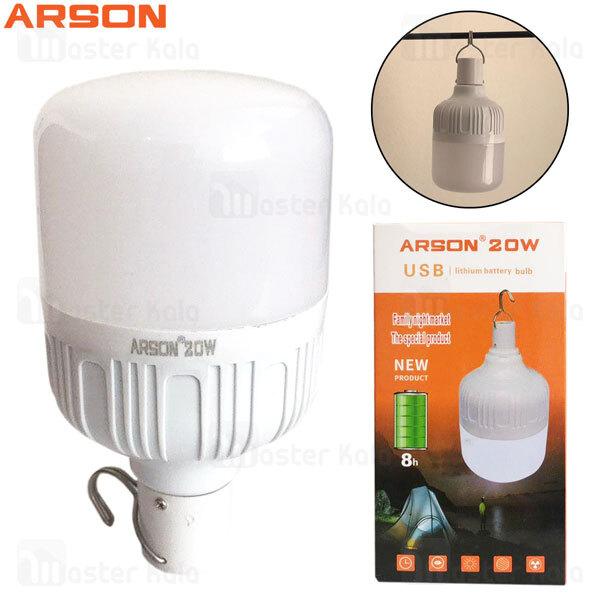 لامپ شارژی مسافرتی آرسون Arson USB Lithium Battery Bulb 20W