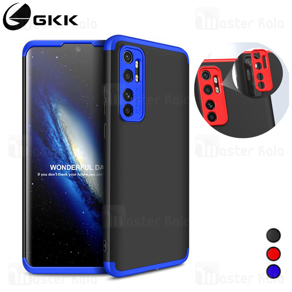 قاب 360 درجه شیائومی Xiaomi Mi Note 10 Lite GKK 360 Full Case