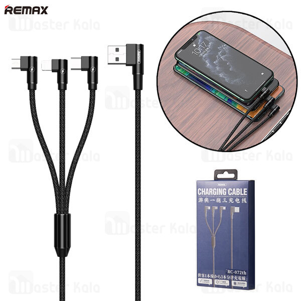 کابل سه سر ریمکس Remax RC-167th Charging Cable توان 2.4 آمپر