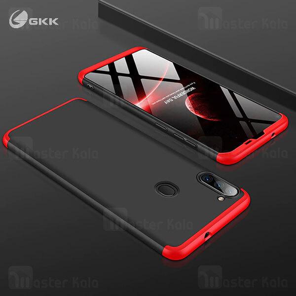 قاب 360 درجه سامسونگ Samsung Galaxy A11 GKK 360 Full Case