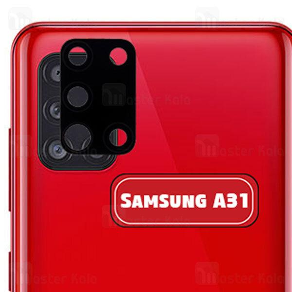 محافظ لنز فلزی دوربین موبایل Samsung Galaxy A31 Metal Lens