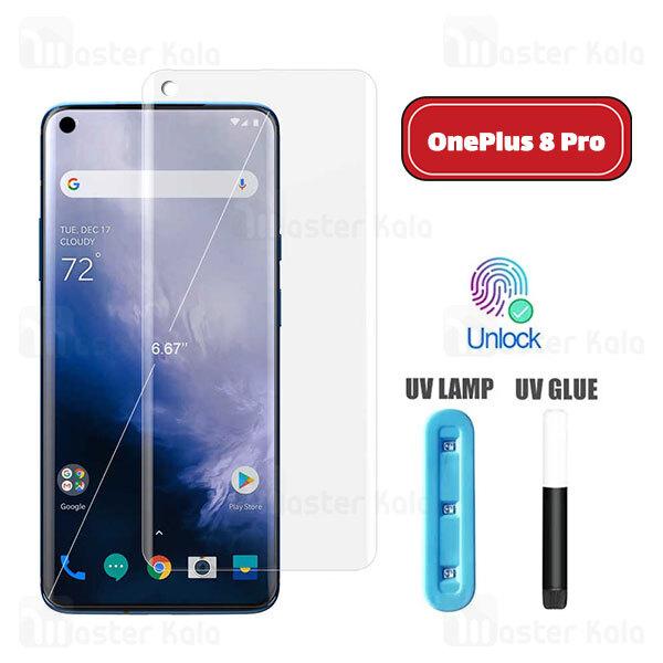 محافظ صفحه شیشه ای تمام صفحه و خمیده یو وی مات وان پلاس OnePlus 8 Pro UV Matte