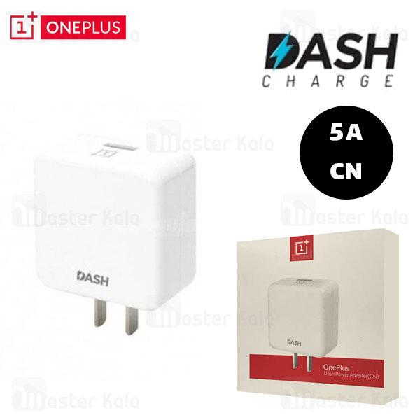 شارژر دیواری ارجینال وان پلاس OnePlus Dash Charge Power Adapter DC0504C1JH CN توان 20 وات